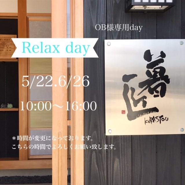 OB様専用 Relax Day
