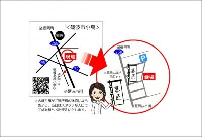 渡邉様邸・地図・画像.JPG