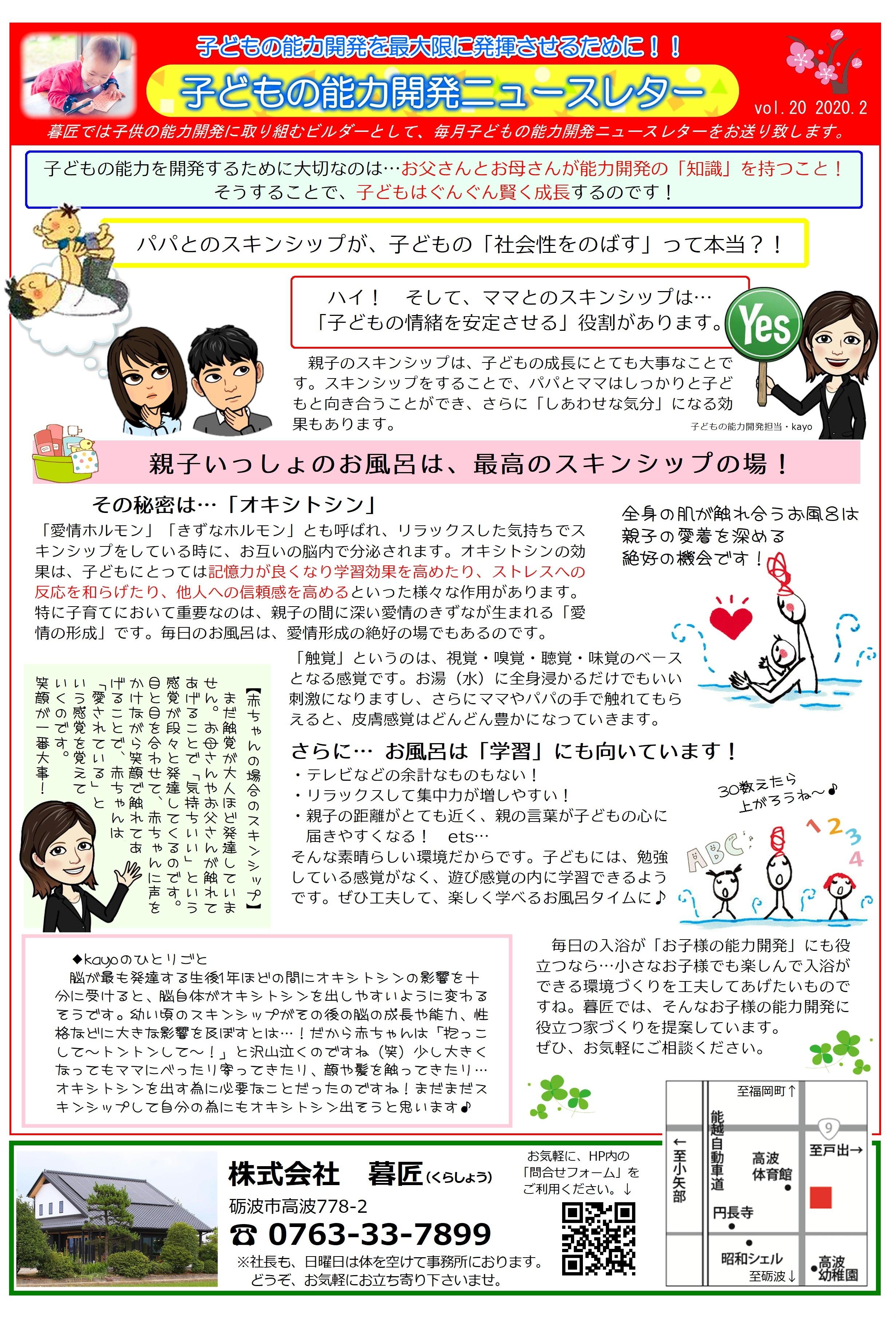2020.3.裏ニュースレター.jpg